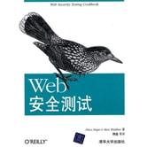 Web安全测试