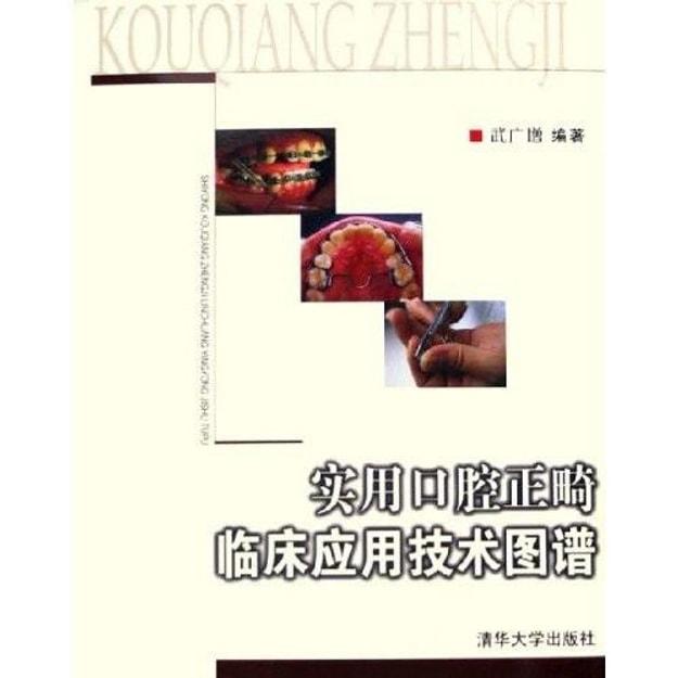 商品详情 - 实用口腔正畸临床应用技术图谱 - image  0