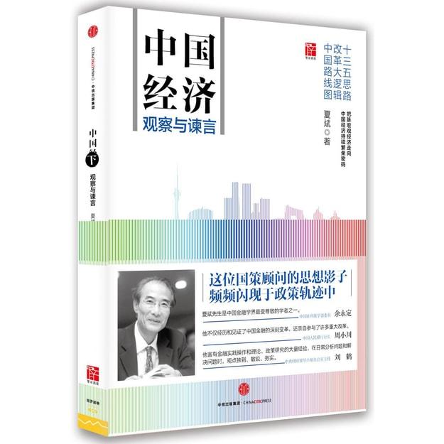 商品详情 - 中国经济:观察与谏言 - image  0
