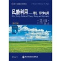 风能利用:理论、设计和应用(第2版)