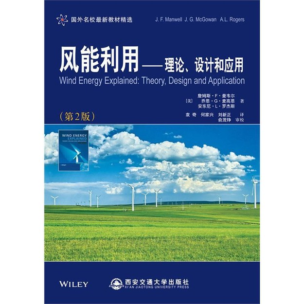 Product Detail - 风能利用:理论、设计和应用(第2版) - image 0