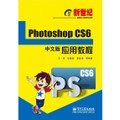 新世纪Photoshop CS6中文版应用教程