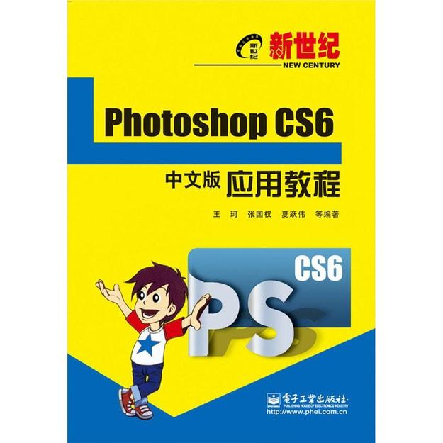 商品详情 - 新世纪Photoshop CS6中文版应用教程 - image  0