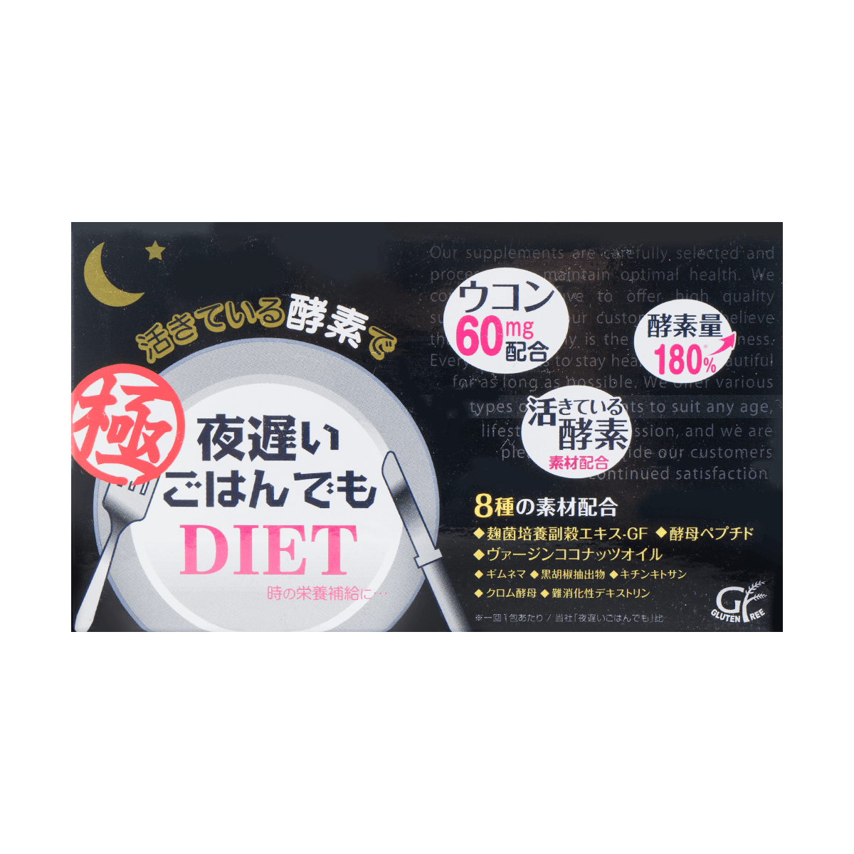 Yamibuy.com:Customer reviews:SHINYAKOSO Yoru Osoi Gohan Demo KIWAMI BLACK 30 Days 45g
