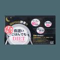 日本新谷酵素 夜用睡眠瘦身酵素 极强版 30包入 45g