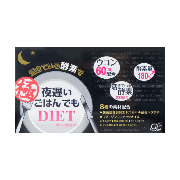Product Detail - SHINYAKOSO Yoru Osoi Gohan Demo KIWAMI BLACK 30 Days 45g - image 0