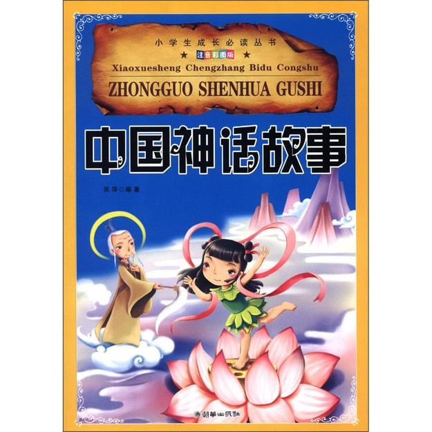 商品详情 - 小学生成长必读丛书(注音彩图版):中国神话故事 - image  0