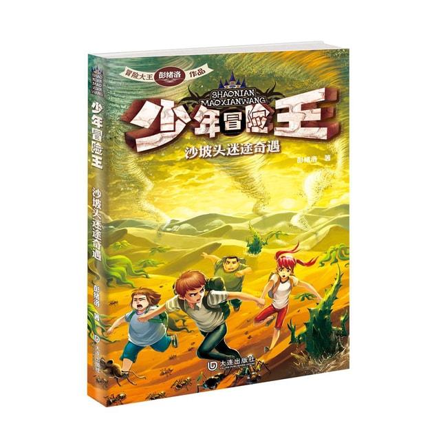 商品详情 - 少年冒险王:沙坡头迷途奇遇 - image  0