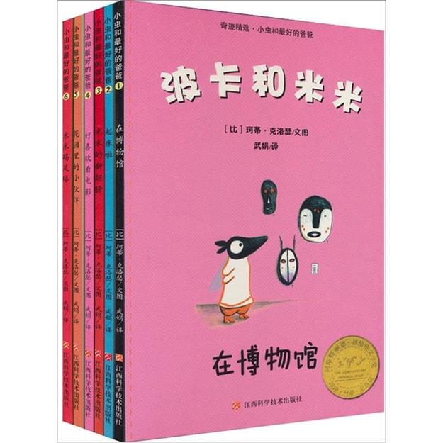 商品详情 - 小虫和最好的爸爸:波卡和米米(套装共6册) - image  0