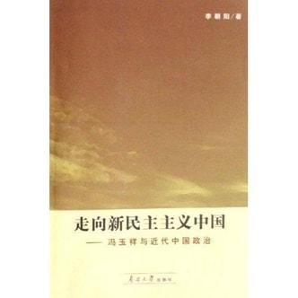 走向新民主主义中国:冯玉祥与近代中国政治
