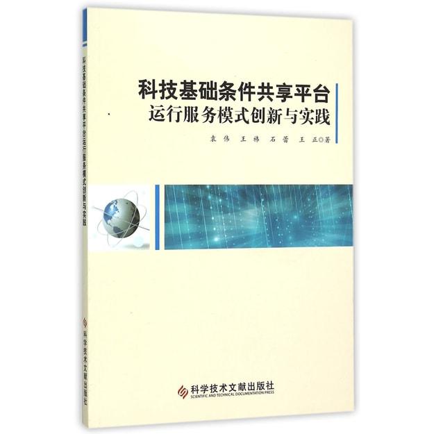 商品详情 - 科技基础条件共享平台运行服务模式创新与实践 - image  0