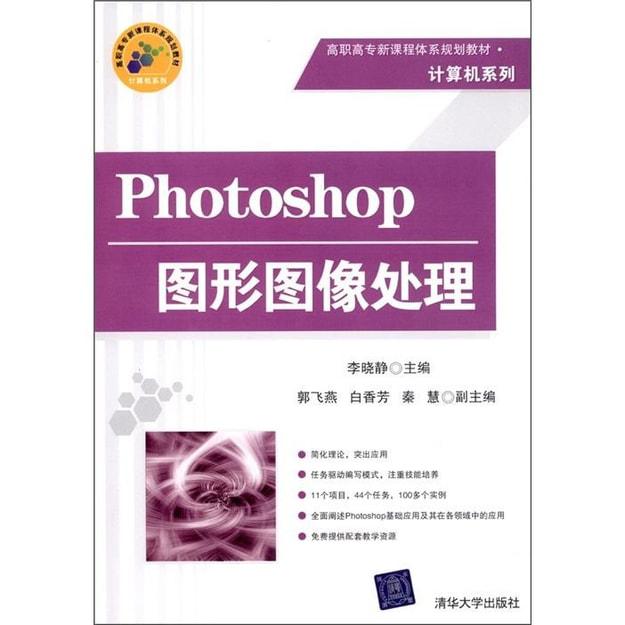 商品详情 - Photoshop图形图像处理(附CD-ROM光盘1张) - image  0