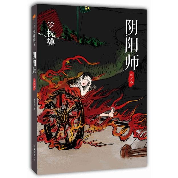 商品详情 - 阴阳师:第3卷 - image  0