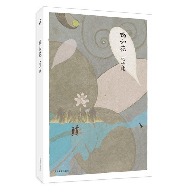 商品详情 - 迟子建中篇小说编年:鸭如花 - image  0