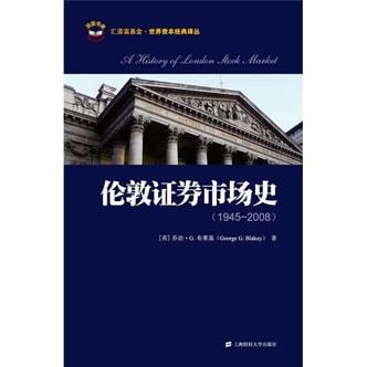 伦敦证券市场史(1945-2008)