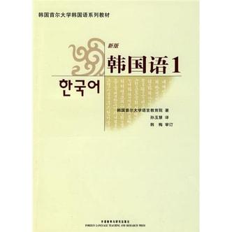 韩国首尔大学韩国语系列教材:新版韩国语1(附光盘1张)