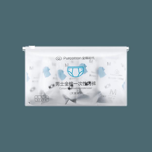 商品详情 - 全棉时代 男士全棉一次性内裤灭菌版五条装 M - image  0