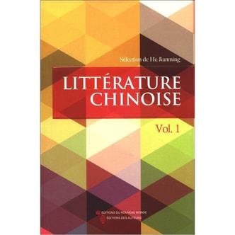 中国文学(第1辑)(法文)