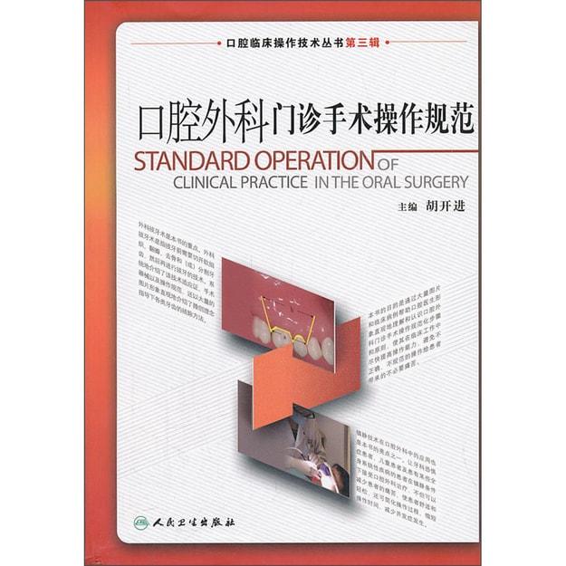 商品详情 - 口腔临床操作技术丛书(第3辑):口腔外科门诊手术操作规范 - image  0