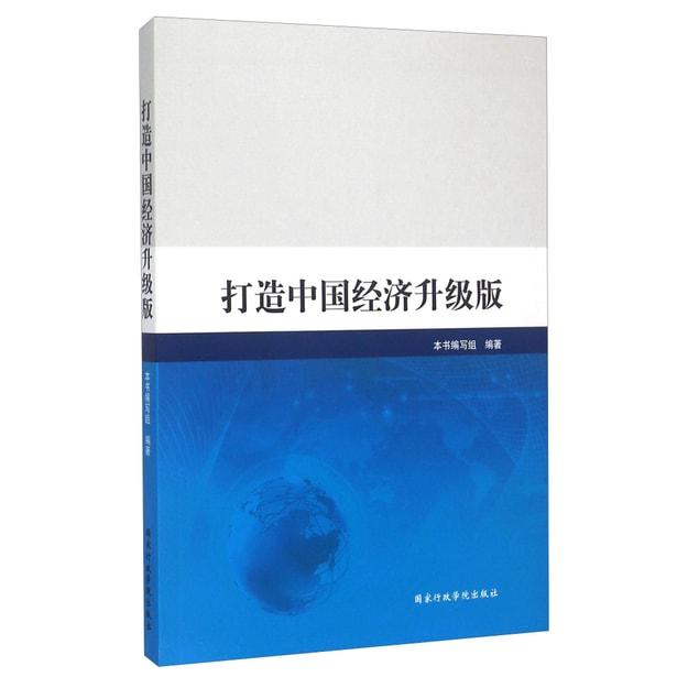商品详情 - 打造中国经济升级版 - image  0