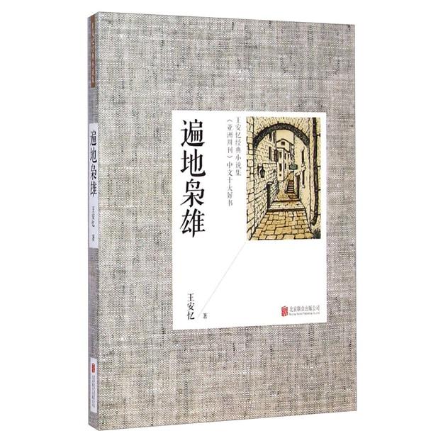 商品详情 - 王安忆经典小说集:遍地枭雄(2014新版) - image  0