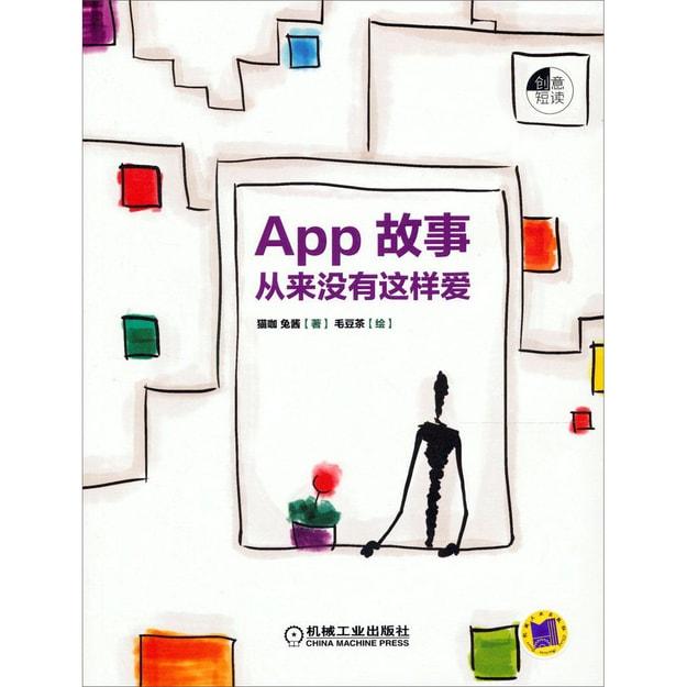 商品详情 - App故事:从来没有这样爱 - image  0