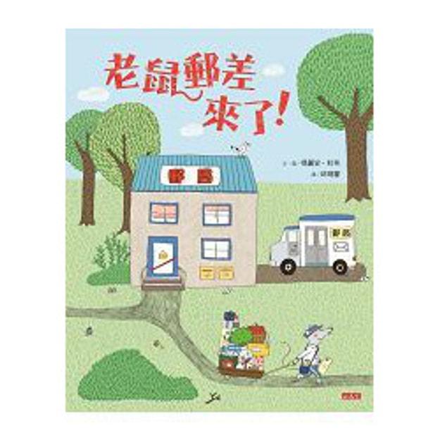 商品详情 - 【繁體】老鼠郵差來了! - image  0