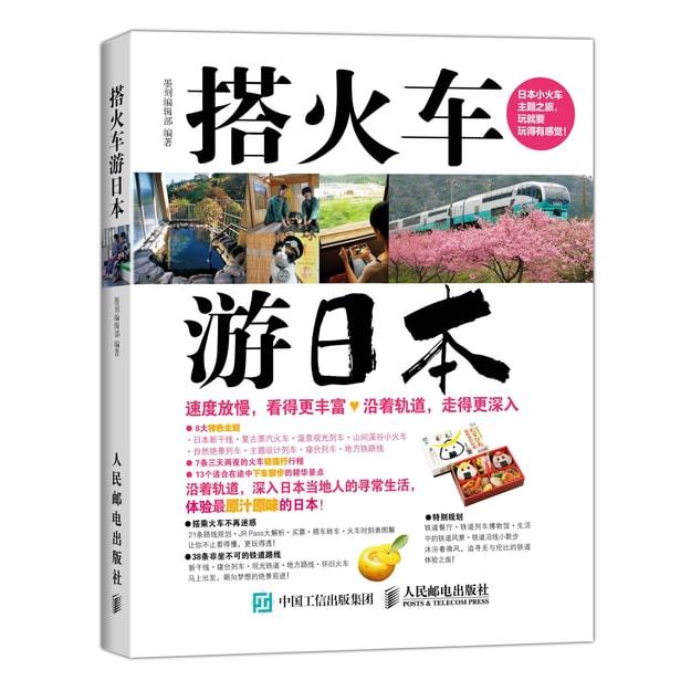 商品详情 - 搭火车游日本 - image  0