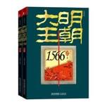 大明王朝1566(套装上下册)