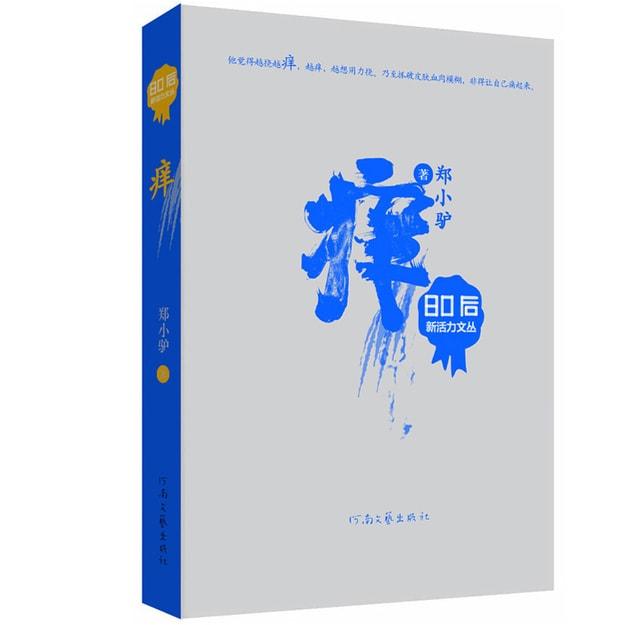商品详情 - 80后新活力文丛:痒 - image  0