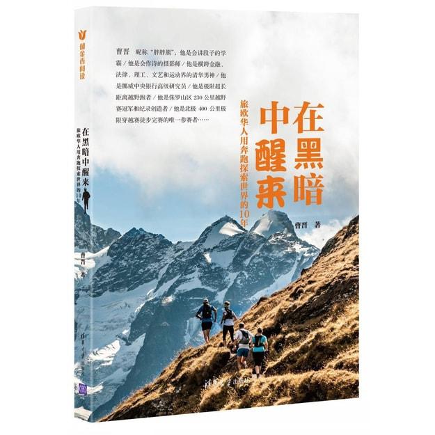 商品详情 - 在黑暗中醒来:旅欧华人用奔跑探索世界的10年 - image  0
