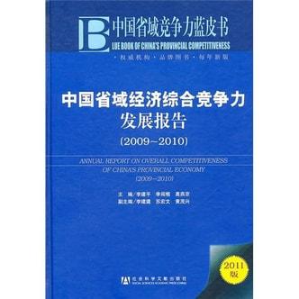 中国省域经济综合竞争力发展报告(2009-2010)