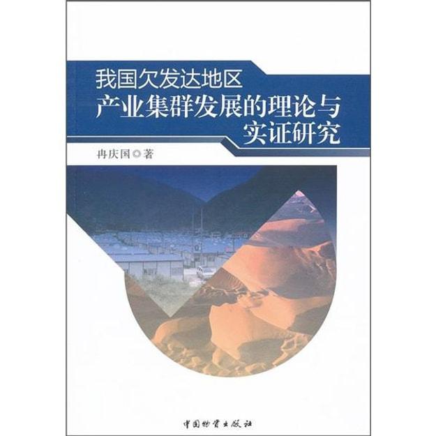 商品详情 - 我国欠发达地区产业集群发展的理论与实证研究 - image  0