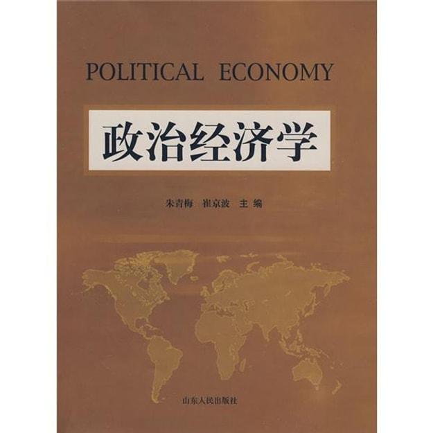 商品详情 - 政治经济学 - image  0