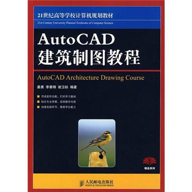 商品详情 - 21世纪高等学校计算机规划教材:AutoCAD建筑制图教程 - image  0