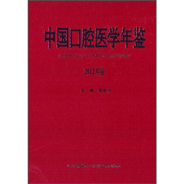 商品详情 - 中国口腔医学年鉴2012年卷 - image  0