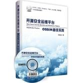 开源安全运维平台:OSSIM最佳实践(附光盘)
