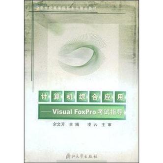 计算机综合应用(Visual FoxPro考试指导)