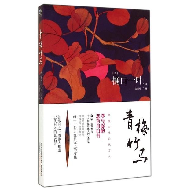 商品详情 - 青梅竹马 - image  0