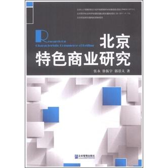 北京特色商业研究