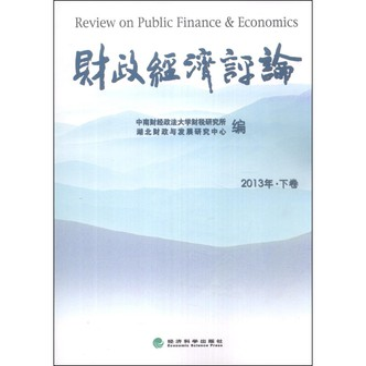 财政经济评论(2013年·下卷)
