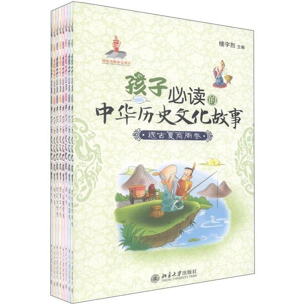 商品详情 - 孩子必读中华历史文化故事(套装全8卷) - image  0