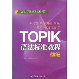 TOPIK语法标准教程(初级)