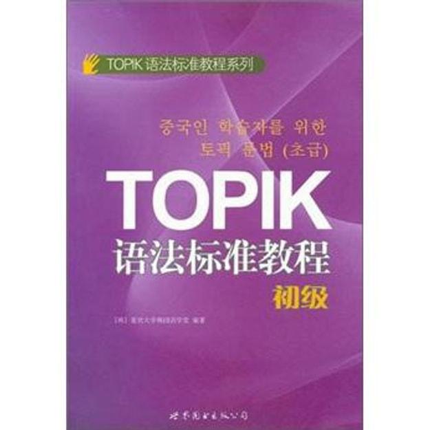 商品详情 - TOPIK语法标准教程(初级) - image  0