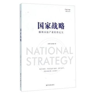 国家战略 郴州承接产业转移纪实