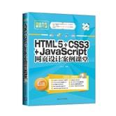 网站开发案例课堂:HTML5+CSS3+JavaScript网页设计案例课堂(附光盘)