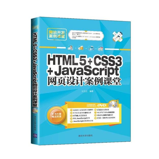 商品详情 - 网站开发案例课堂:HTML5+CSS3+JavaScript网页设计案例课堂(附光盘) - image  0