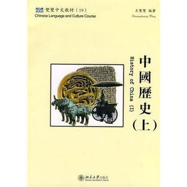 中国历史(上)(含课本、练习册和CD-ROM光盘1张)(繁体版)