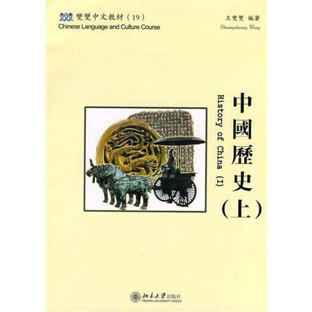 商品详情 - 中国历史(上)(含课本、练习册和CD-ROM光盘1张)(繁体版) - image  0