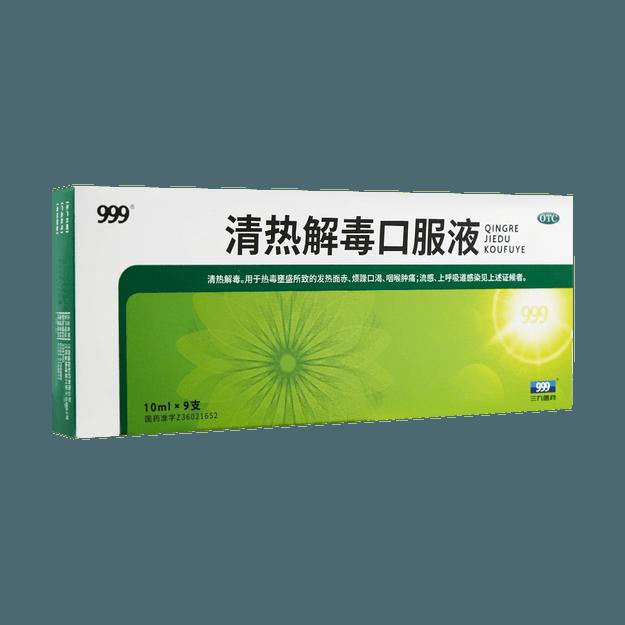 Product Detail - 999 Qingrejiedu Liquid   10ml *9 - image 0
